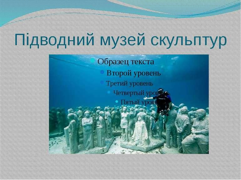 Підводний музей скульптур