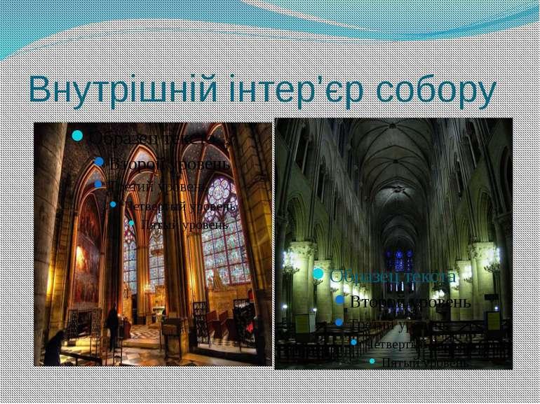 Внутрішній інтер'єр собору