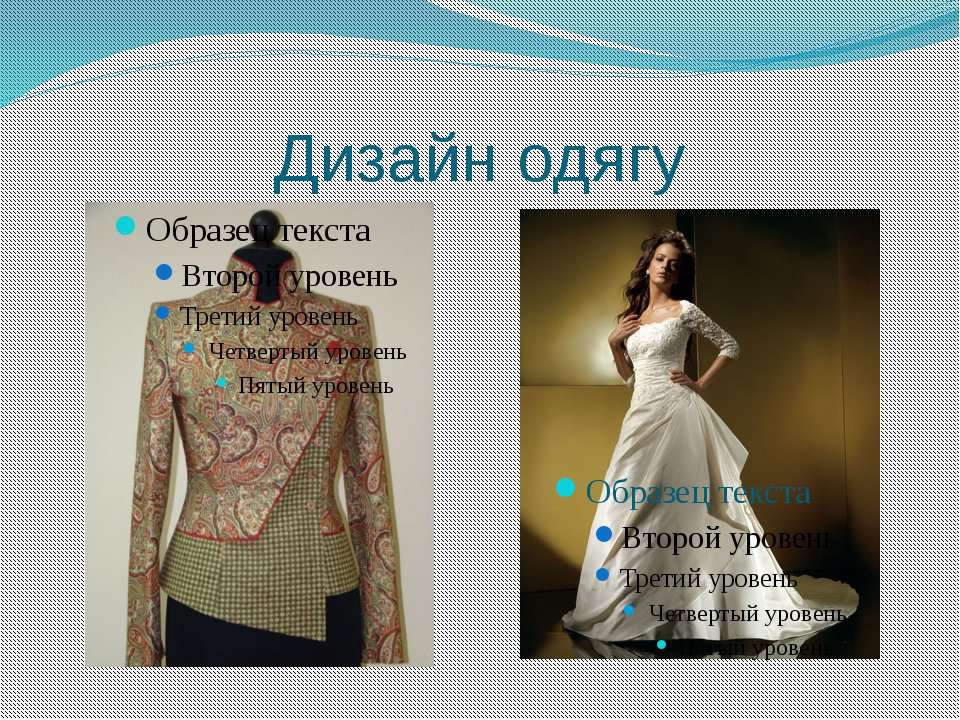 Дизайн одягу