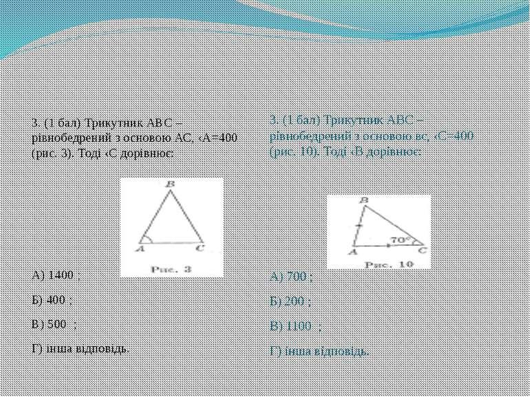 3. (1 бал) Трикутник АВС – рівнобедрений з основою АС, ‹А=400 (рис. 3). Тоді ...