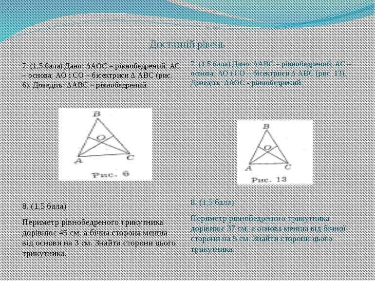 Достатній рівень 7. (1,5 бала) Дано: ∆АОС – рівнобедрений; АС – основа; АО і ...