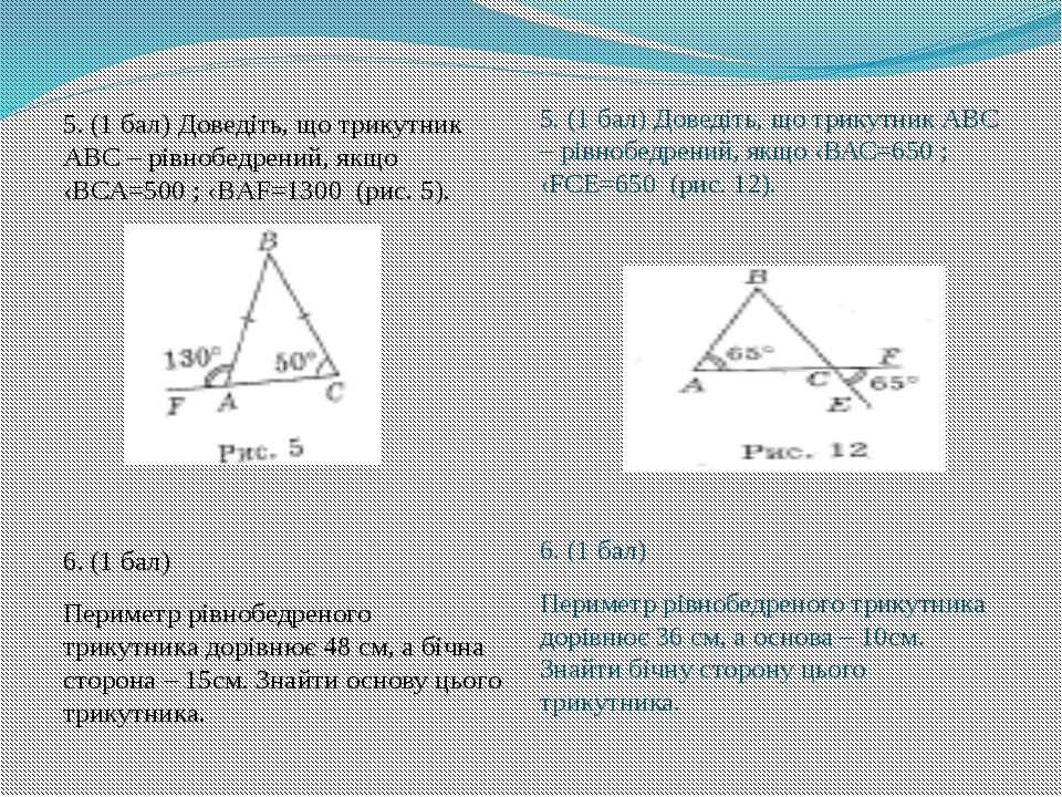 5. (1 бал) Доведіть, що трикутник АВС – рівнобедрений, якщо ‹ВСА=500 ; ‹BАF=1...