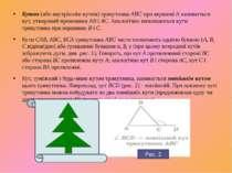 Кутом (або внутрішнім кутом) трикутника ABC при вершині А називається кут, ут...