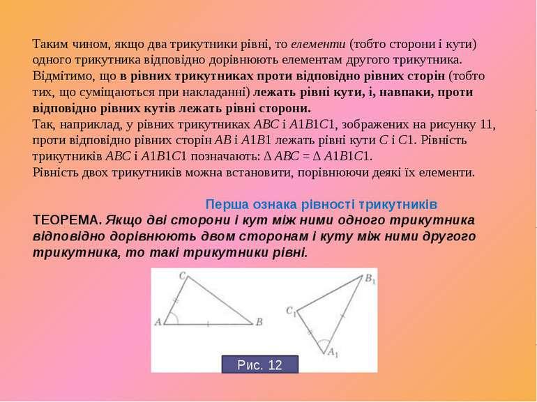 Таким чином, якщо два трикутники рівні, то елементи (тобто сторони і кути) од...
