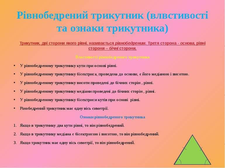Рівнобедрений трикутник (влвстивості та ознаки трикутника) Трикутник, дві сто...