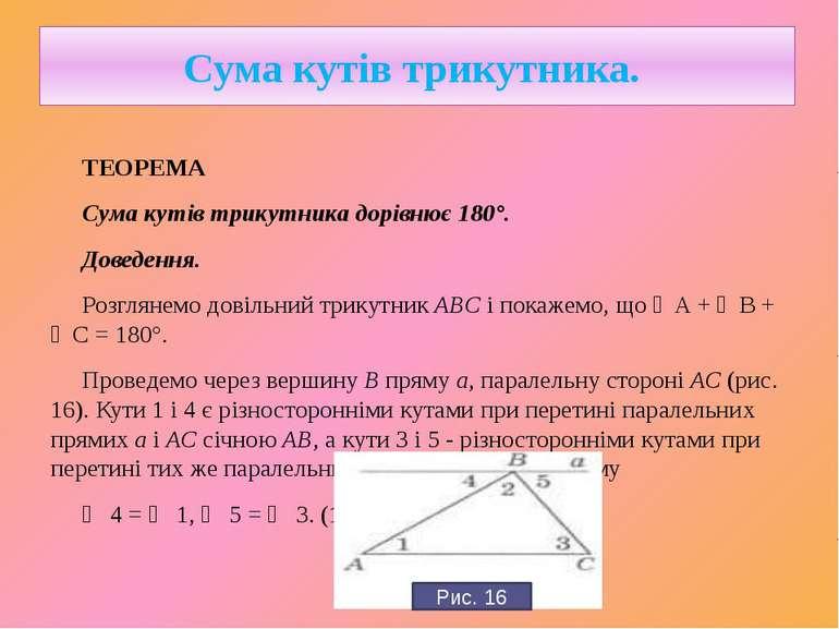 ТЕОРЕМА Сума кутів трикутника дорівнює 180°. Доведення. Розглянемо довільний ...