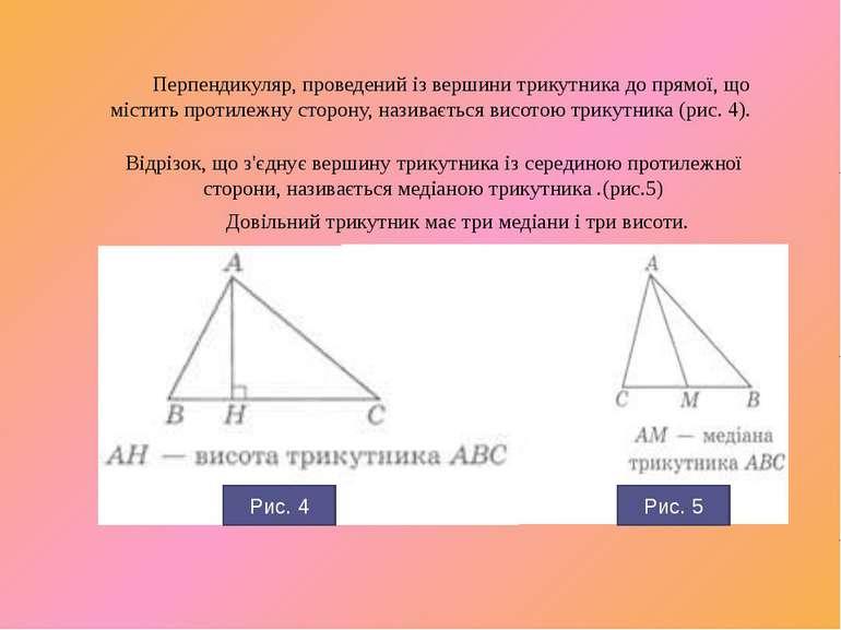 Відрізок, що з'єднує вершину трикутника із серединою протилежної сторони, наз...