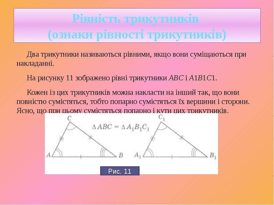 Два трикутники називаються рівними, якщо вони суміщаються при накладанні. На ...