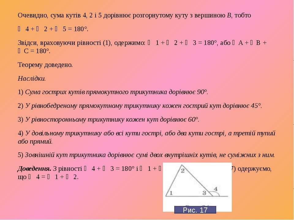 Очевидно, сума кутів 4, 2 і 5 дорівнює розгорнутому куту з вершиною В, тобто ...