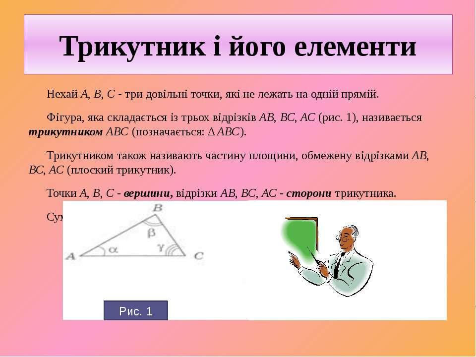 Трикутник і його елементи Нехай А, В, С - три довільні точки, які не лежать н...