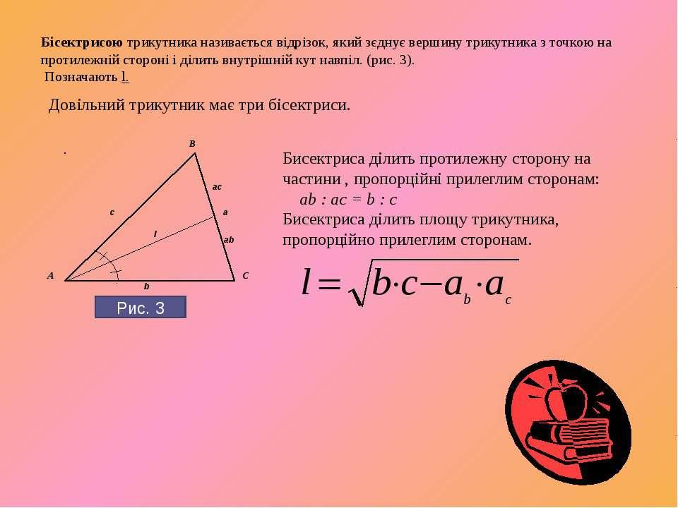 Бісектрисою трикутника називається відрізок, який зєднує вершину трикутника з...