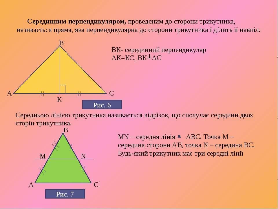 Серединним перпендикуляром, проведеним до сторони трикутника, називається пря...