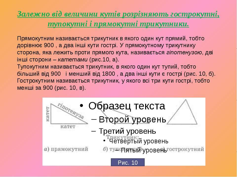 Залежно від величини кутів розрізняють гострокутні, тупокутні і прямокутні тр...