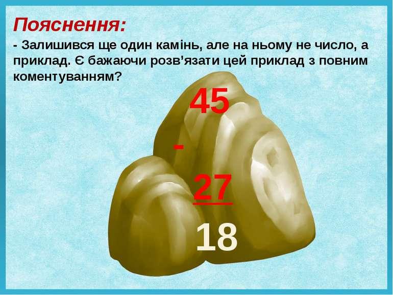 Пояснення: - Залишився ще один камінь, але на ньому не число, а приклад. Є ба...