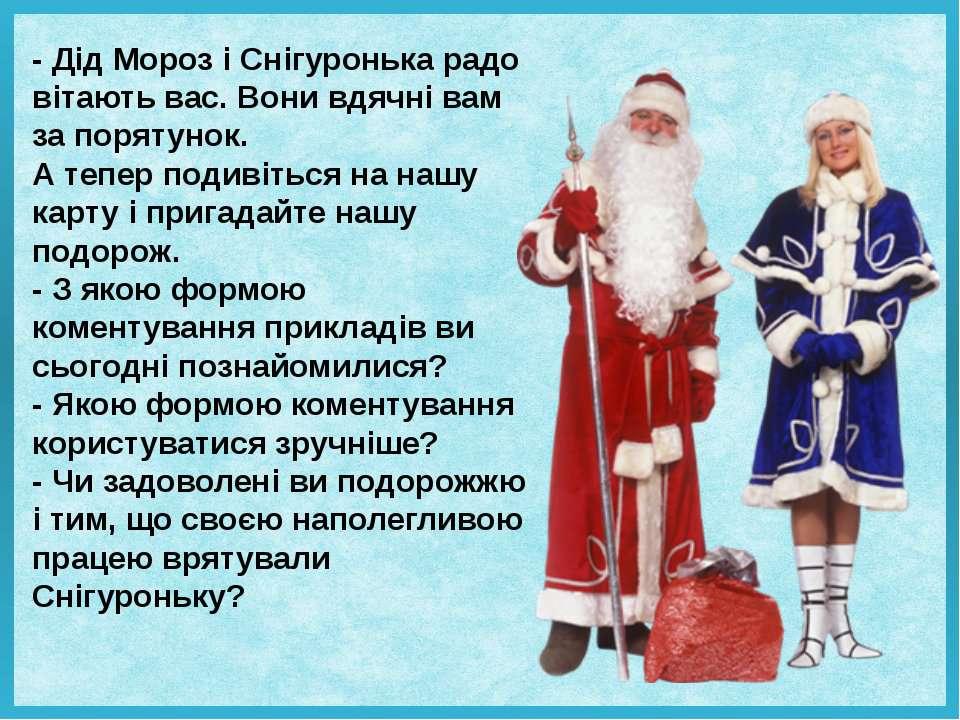 - Дід Мороз і Снігуронька радо вітають вас. Вони вдячні вам за порятунок. А т...