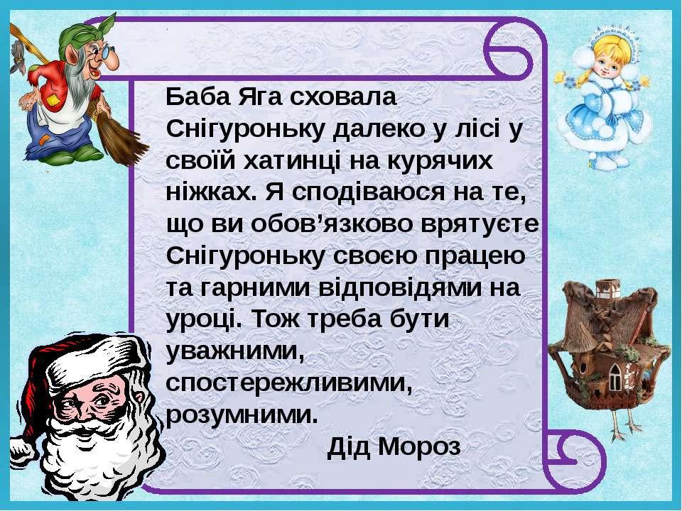 Баба Яга сховала Снігуроньку далеко у лісі у своїй хатинці на курячих ніжках....