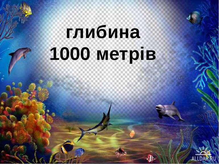 глибина 1000 метрів