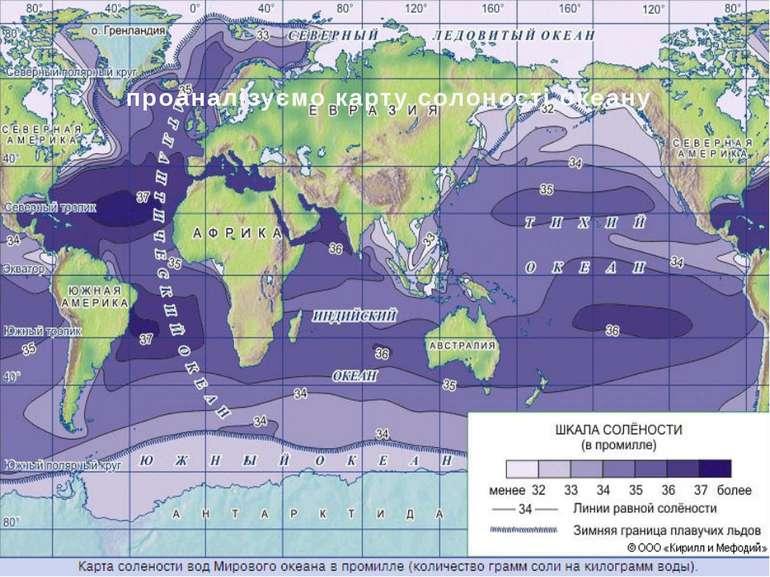 проаналізуємо карту солоності океану