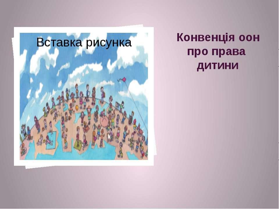 Конвенція оон про права дитини