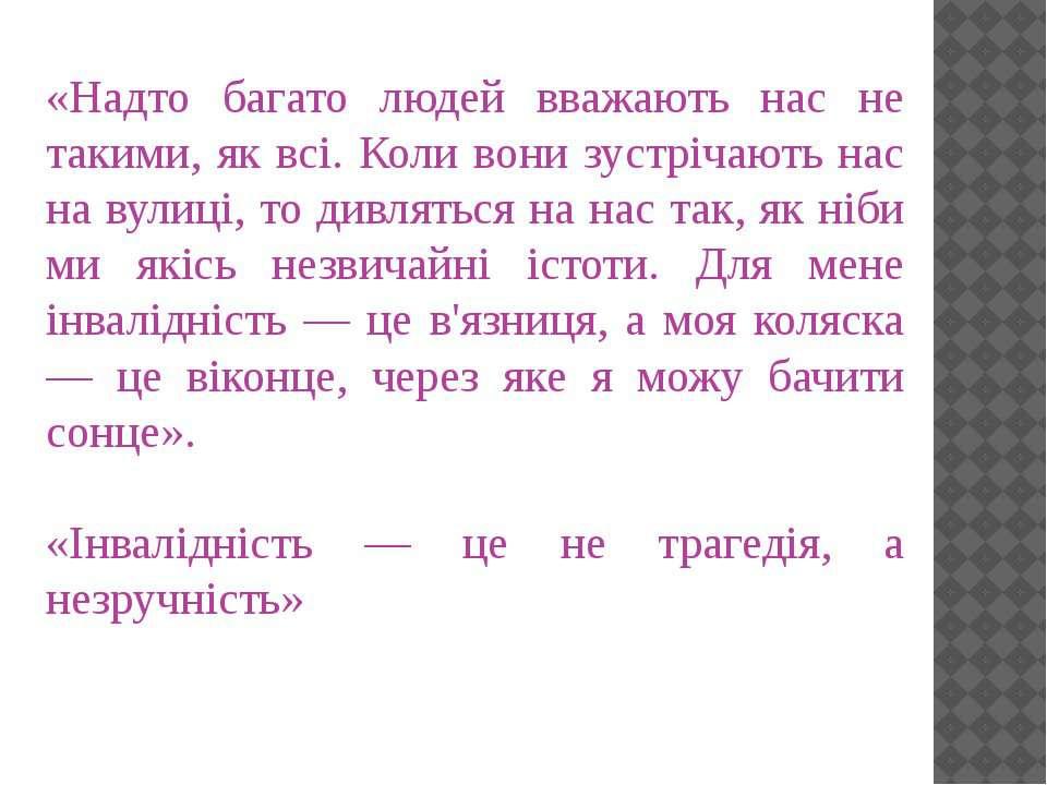 «Надто багато людей вважають нас не такими, як всі. Коли вони зустрічають нас...