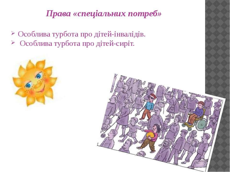 Права «спеціальних потреб» Особлива турбота про дітей-інвалідів. Особлива тур...