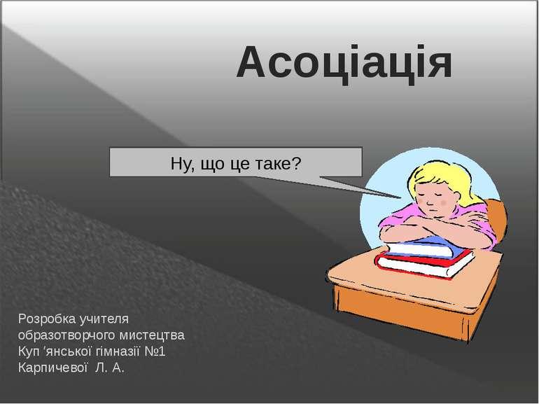 Асоціація Ну, що це таке? Розробка учителя образотворчого мистецтва Куп ′янсь...