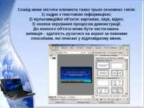 Слайд може містити елементи таких трьох основних типів: 1) кадри з текстовою ...