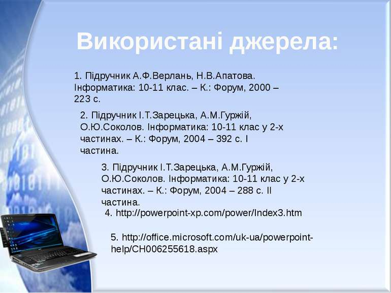 Використані джерела: 1. Підручник А.Ф.Верлань, Н.В.Апатова. Інформатика: 10-1...
