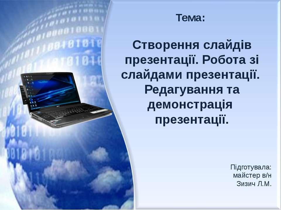 Тема: Створення слайдів презентації. Робота зі слайдами презентації. Редагува...