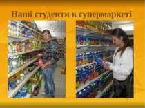 Наші студенти в супермаркеті