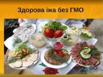 Здорова їжа без ГМО