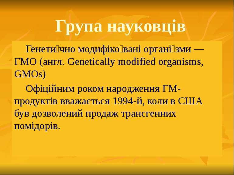Група науковців Генети чно модифіко вані органі зми — ГМО (англ. Genetically ...