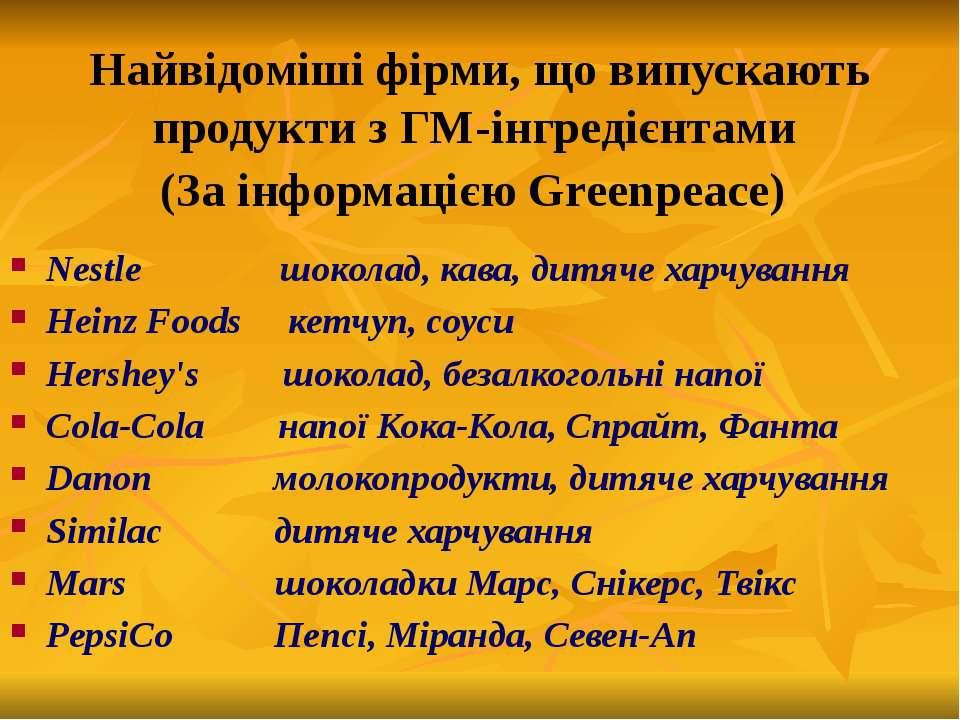 Найвідоміші фірми, що випускають продукти з ГМ-інгредієнтами (За інформацією ...