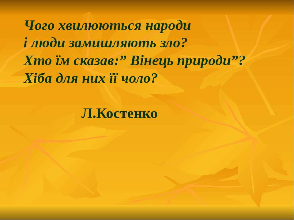 """Чого хвилюються народи і люди замишляють зло? Хто їм сказав:"""" Вінець природи""""..."""
