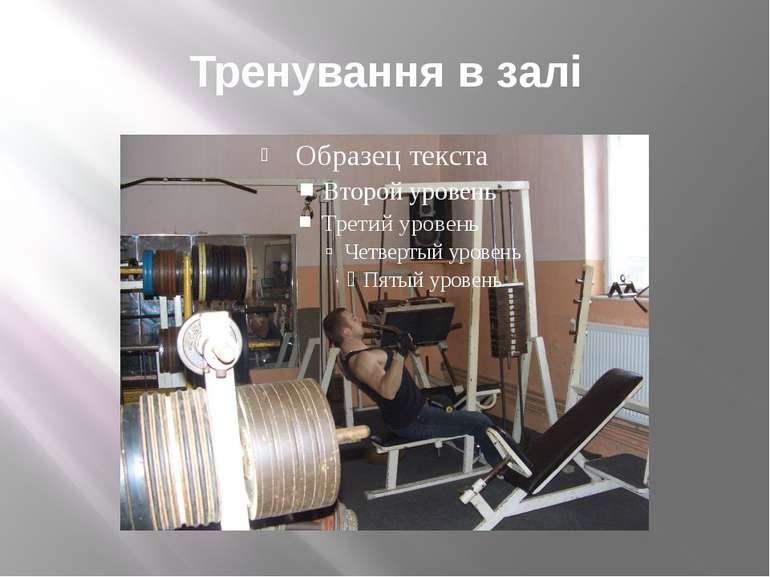Тренування в залі