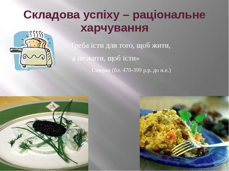 Складова успіху – раціональне харчування Треба їсти для того, щоб жити, а не ...