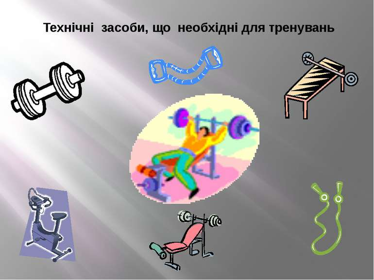Технічні засоби, що необхідні для тренувань
