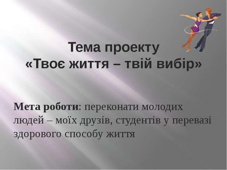 Тема проекту «Твоє життя – твій вибір» Мета роботи: переконати молодих людей ...
