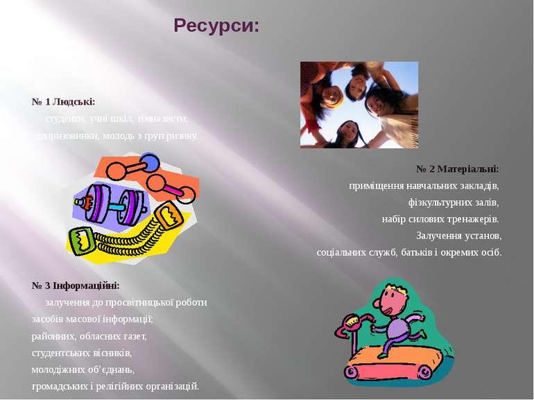 Ресурси: № 1 Людські: студенти, учні шкіл, гімназисти, допризовники, молодь з...