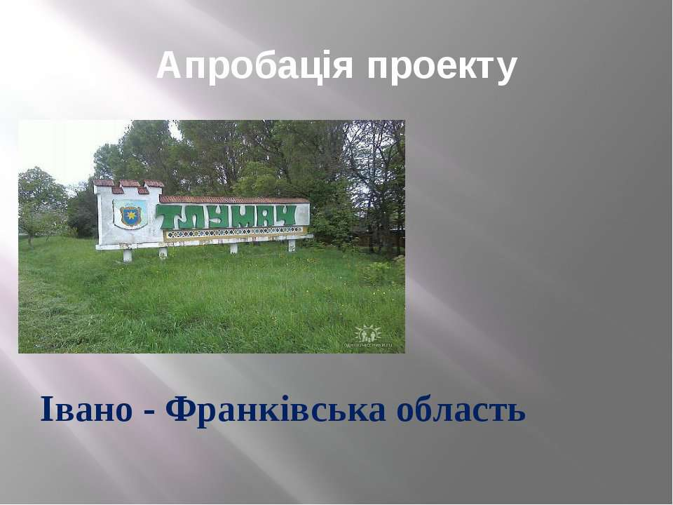 Івано - Франківська область Апробація проекту