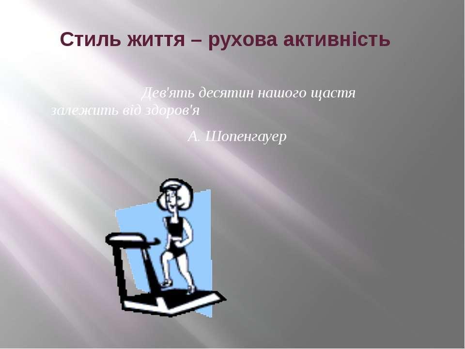 Стиль життя – рухова активність Дев'ять десятин нашого щастя залежить від здо...