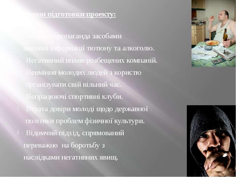 Причини підготовки проекту: Широка пропаганда засобами масової інформації тют...