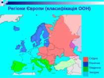Регіони Європи (класифікація ООН) Східна Північна Південна Західна