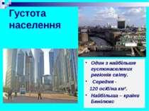 Густота населення Один з найбільше густонаселених регіонів світу. Середня - 1...