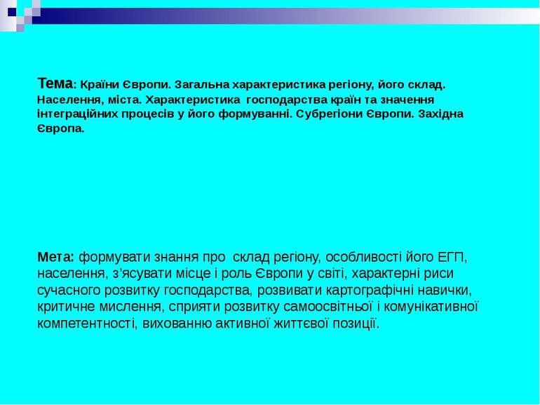 Тема: Країни Європи. Загальна характеристика регіону, його склад. Населення, ...