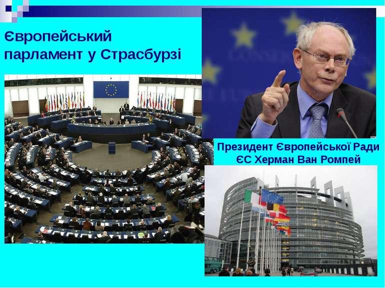 Європейський парламент у Страсбурзі Президент Європейської Ради ЄС Херман Ван...