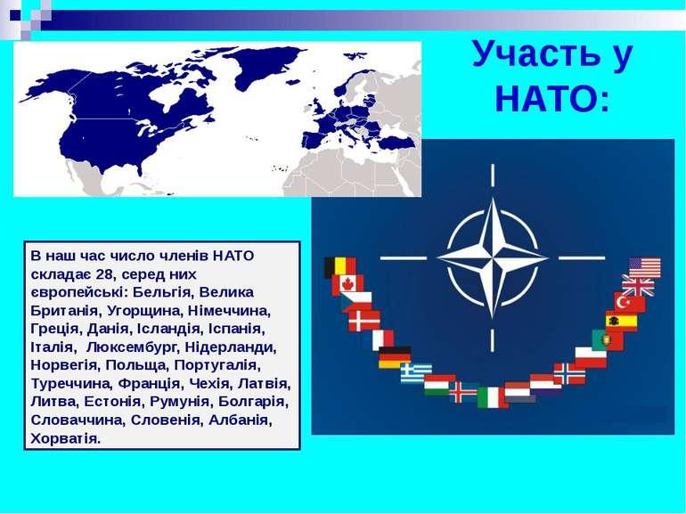 Участь у НАТО: В наш час число членів НАТО складає 28, серед них європейські:...