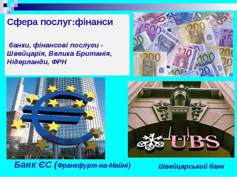 Сфера послуг:фінанси банки, фінансові послуги - Швейцарія, Велика Британія, Н...