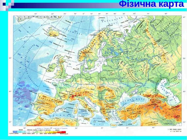 Фізична карта