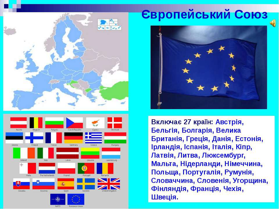 Європейський Союз Включає 27 країн: Австрія, Бельгія, Болгарія, Велика Британ...